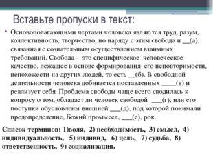 Вставьте пропуски в текст: Основополагающими чертами человека являются труд,