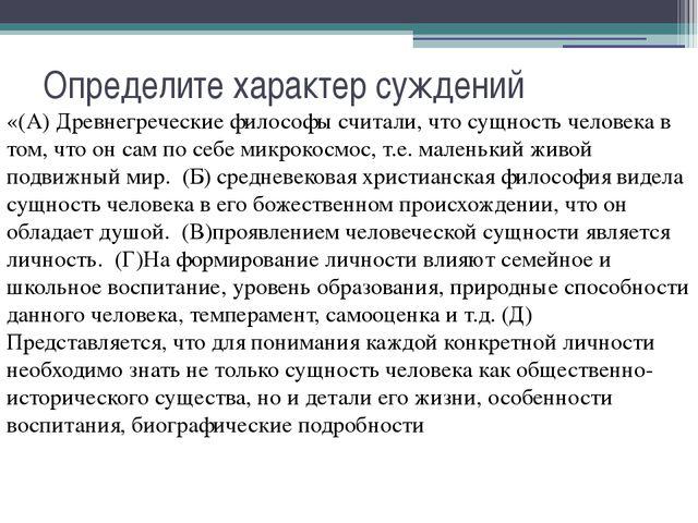 Определите характер суждений «(А) Древнегреческие философы считали, что сущно...
