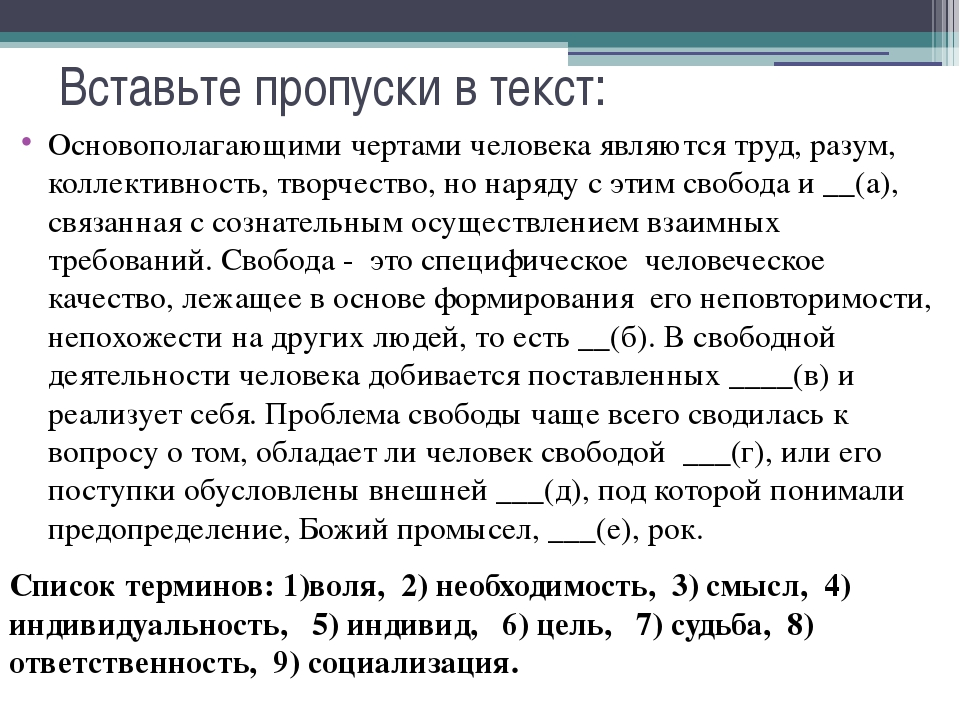 Вставьте пропуски в текст: Основополагающими чертами человека являются труд,...