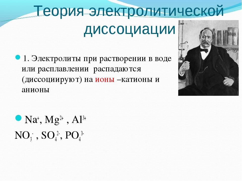 Теория электролитической диссоциации 1. Электролиты при растворении в воде и...