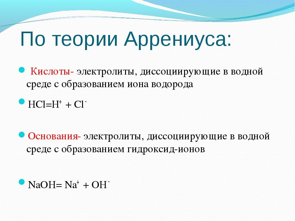 По теории Аррениуса: Кислоты- электролиты, диссоциирующие в водной среде с об...