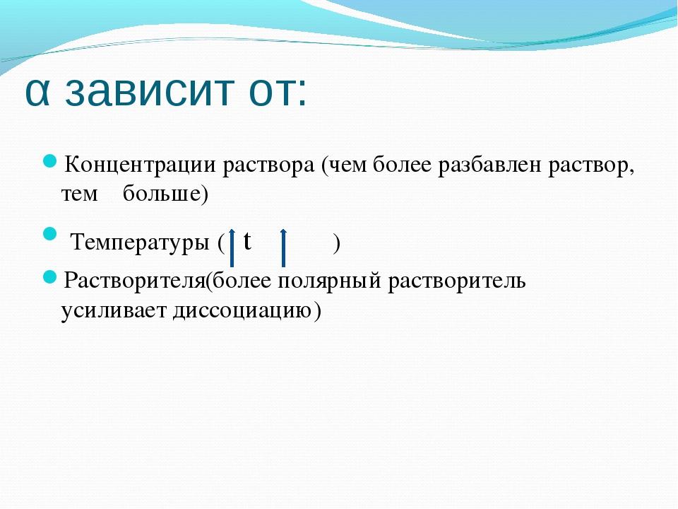 α зависит от: Концентрации раствора (чем более разбавлен раствор, тем α больш...