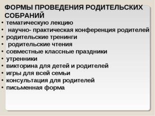ФОРМЫ ПРОВЕДЕНИЯ РОДИТЕЛЬСКИХ СОБРАНИЙ тематическую лекцию научно- практичес
