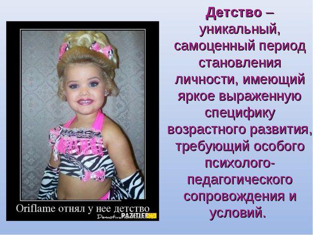 Детство – уникальный, самоценный период становления личности, имеющий яркое...