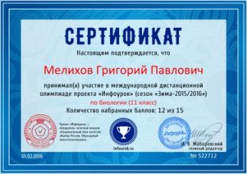 D:\СУЧКОВА Е.А\Отчёт по метод. разработкам 2015г\ДИПЛОМЫ СТУДЕНТОВ ЗА ИНФОУРОК\Сертификат проекта infourok.ru № 522712.jpg
