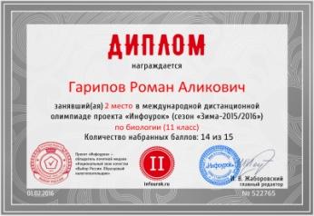 D:\СУЧКОВА Е.А\Отчёт по метод. разработкам 2015г\ДИПЛОМЫ СТУДЕНТОВ ЗА ИНФОУРОК\Диплом проекта infourok.ru № 522765.jpg