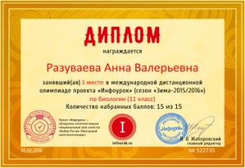 D:\СУЧКОВА Е.А\Отчёт по метод. разработкам 2015г\ДИПЛОМЫ СТУДЕНТОВ ЗА ИНФОУРОК\Диплом проекта infourok.ru № 522735.jpg