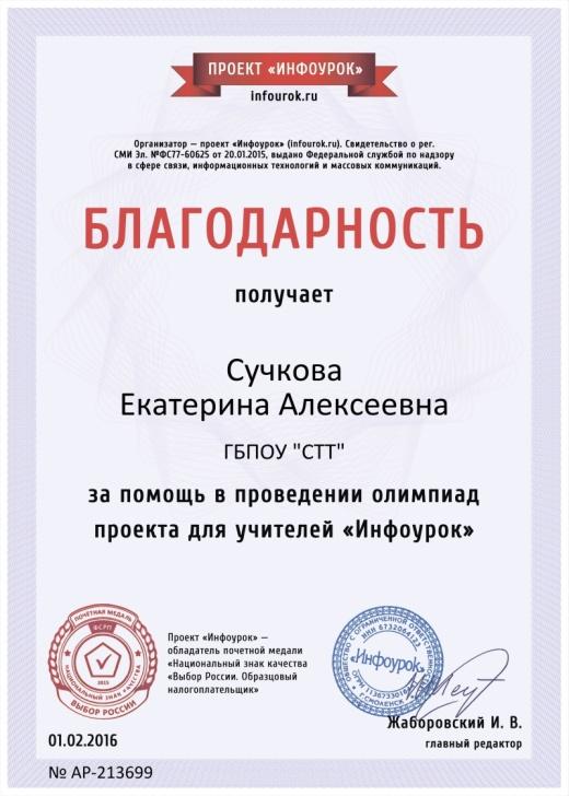 D:\СУЧКОВА Е.А\Отчёт по метод. разработкам 2015г\ПЕЧАТЬ СРТИФ\Благодарность проекта infourok.ru № АР-213699.jpg