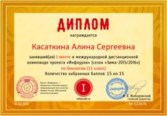 D:\СУЧКОВА Е.А\Отчёт по метод. разработкам 2015г\ДИПЛОМЫ СТУДЕНТОВ ЗА ИНФОУРОК\Диплом проекта infourok.ru № 522676.jpg