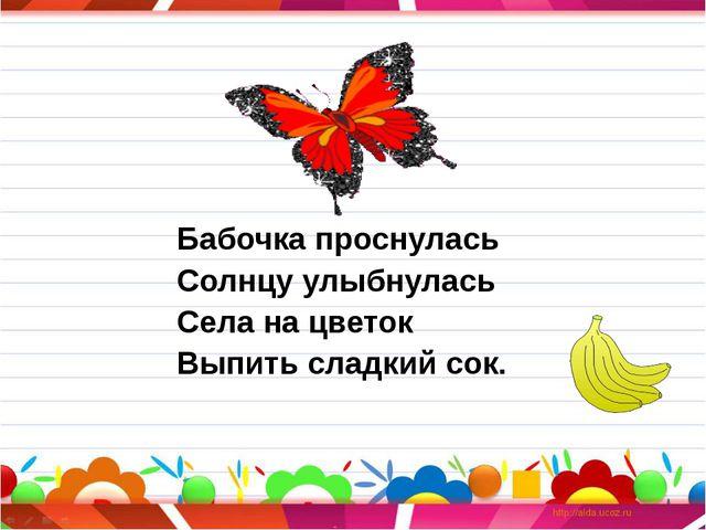Бабочка проснулась Солнцу улыбнулась Села на цветок Выпить сладкий сок. Прочи...