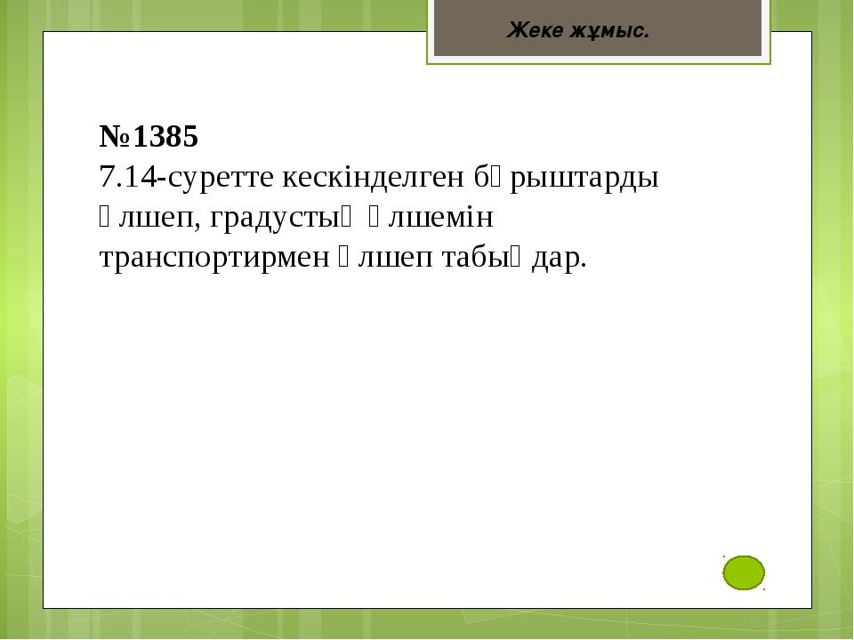 №1387 7.15-суреттегі DОF бұрышының градустық өлшемін табыңдар. Суретті дәптер...