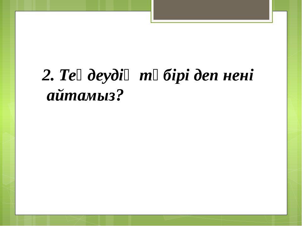 2. Теңдеудің түбірі деп нені айтамыз?