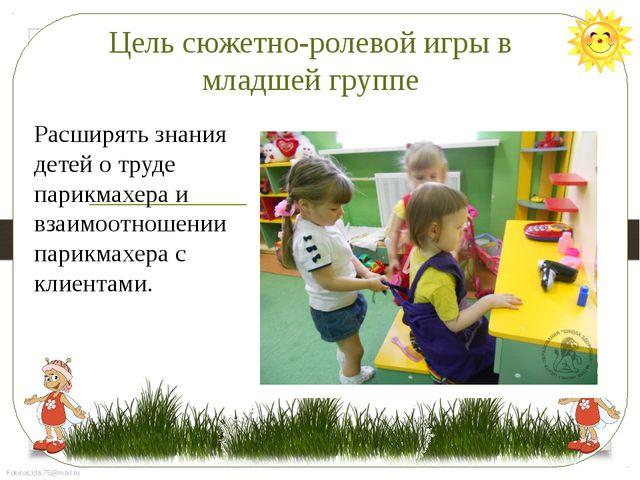 Цель сюжетно-ролевой игры в младшей группе Расширять знания детей о труде пар...