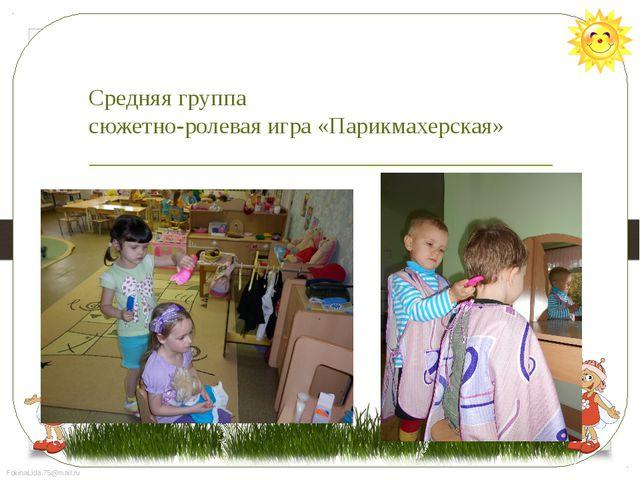 Средняя группа сюжетно-ролевая игра «Парикмахерская» FokinaLida.75@mail.ru
