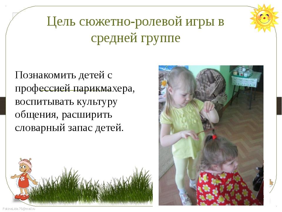 Цель сюжетно-ролевой игры в средней группе Познакомить детей с профессией пар...