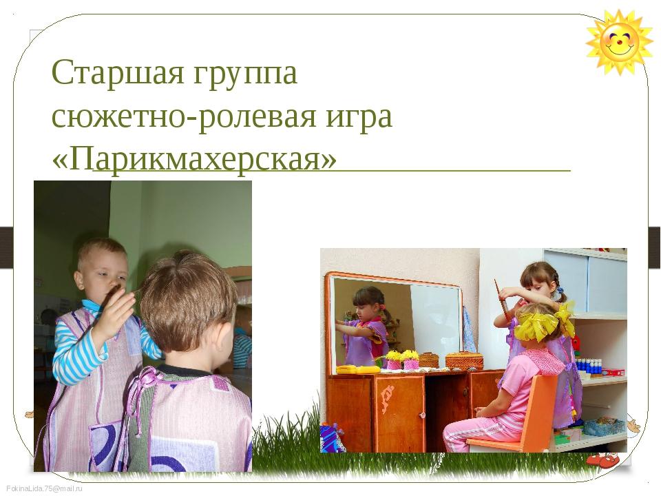 Старшая группа сюжетно-ролевая игра «Парикмахерская» FokinaLida.75@mail.ru
