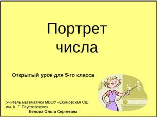 Открытый урок для 5-го класса Учитель математики МБОУ «Екимовская СШ им. К.