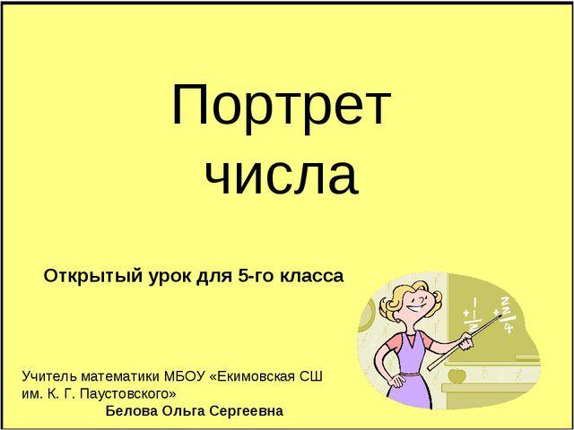 Открытый урок для 5-го класса Учитель математики МБОУ «Екимовская СШ им. К....