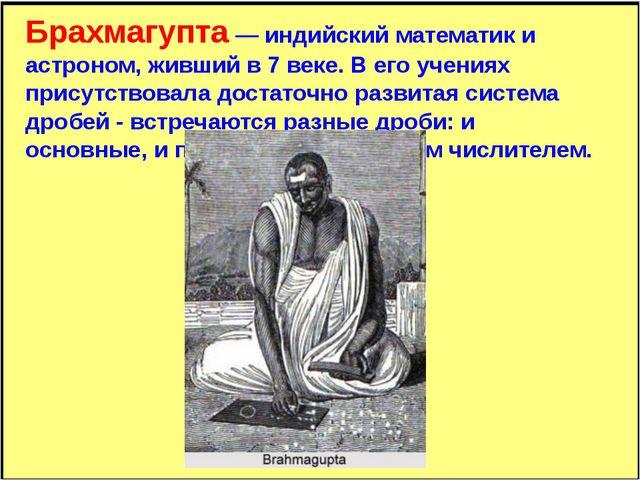 Брахмагупта — индийский математик и астроном, живший в 7 веке. В его учениях...
