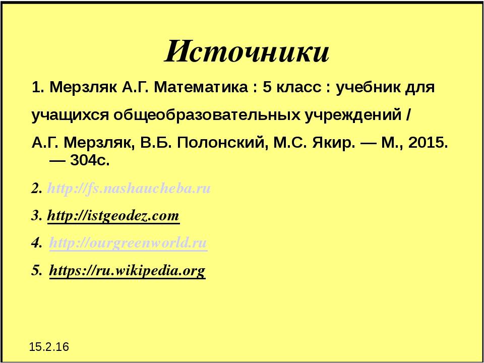 Источники Мерзляк А.Г. Математика : 5 класс : учебник для учащихся общеобразо...