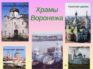 Казанская церковь Успенская церковь Благовещенский собор Никольская церковь И
