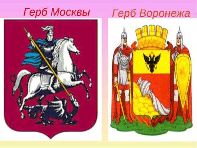 Герб Москвы Герб Воронежа