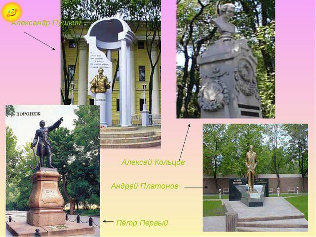 Александр Пушкин Пётр Первый Андрей Платонов Алексей Кольцов