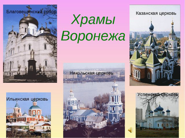 Казанская церковь Успенская церковь Благовещенский собор Никольская церковь И...