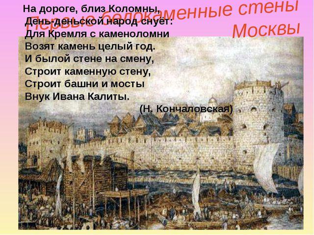 Первые белокаменные стены Москвы На дороге, близ Коломны, День-деньской народ...