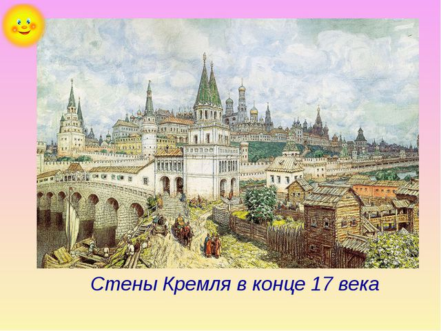 Стены Кремля в конце 17 века