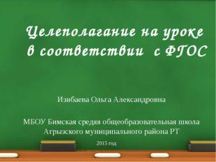 Изибаева Ольга Александровна МБОУ Бимская средяя общеобразовательная школа Аг