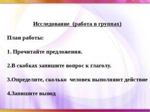 Исследование (работа в группах) План работы: 1. Прочитайте предложения. 2.В с