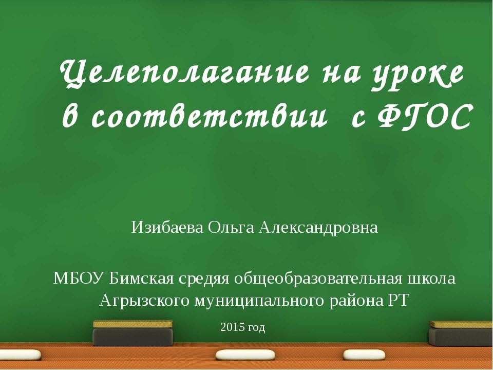 Изибаева Ольга Александровна МБОУ Бимская средяя общеобразовательная школа Аг...