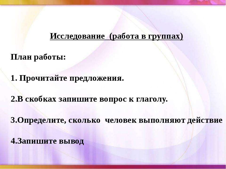 Исследование (работа в группах) План работы: 1. Прочитайте предложения. 2.В с...