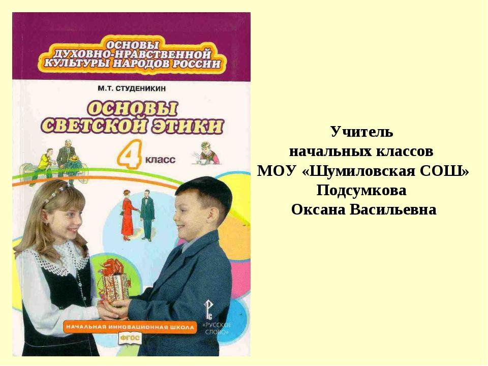Учитель начальных классов МОУ «Шумиловская СОШ» Подсумкова Оксана Васильевна