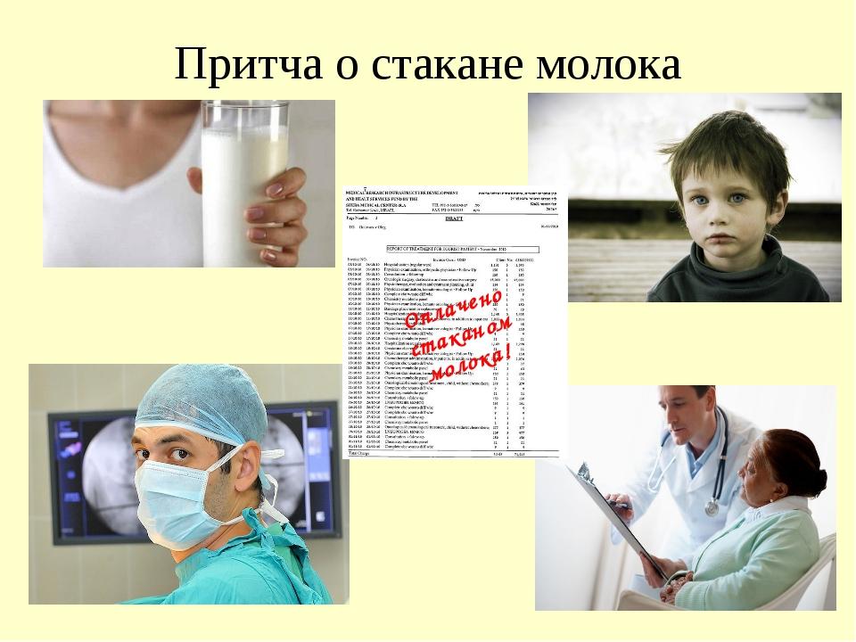 Притча о стакане молока Оплачено стаканом молока!