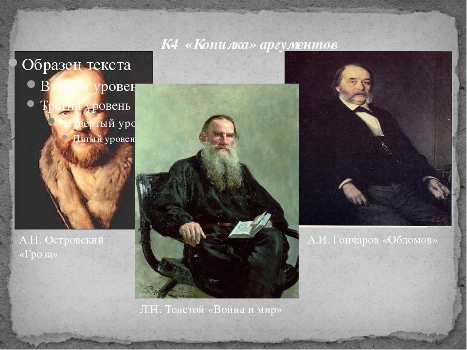 К4 «Копилка» аргументов Л.Н. Толстой «Война и мир» А.И. Гончаров «Обломов» А....
