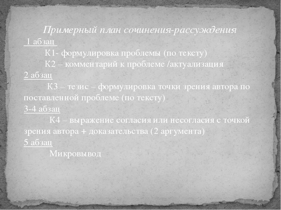 Примерный план сочинения-рассуждения 1 абзац К1- формулировка проблемы (по те...