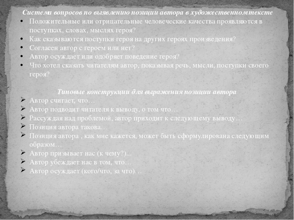 Система вопросов по выявлению позиции автора в художественном тексте Положит...