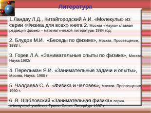 Литература 1.Ландау Л.Д., Китайгородский А.И. «Молекулы» из серии «Физика для