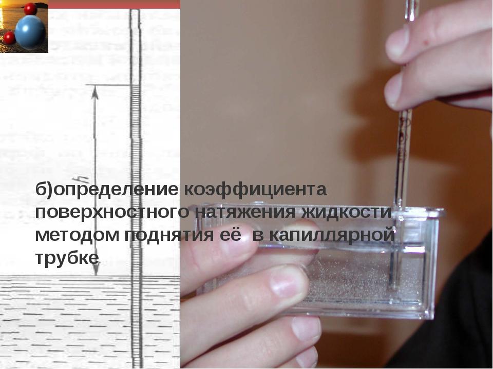 б)определение коэффициента поверхностного натяжения жидкости методом поднятия...