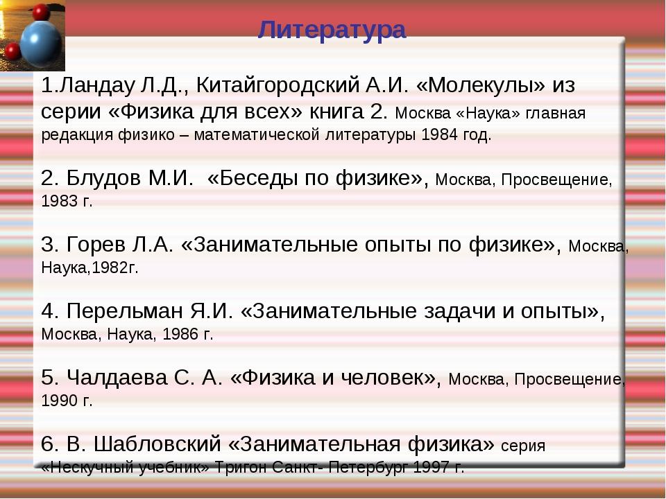 Литература 1.Ландау Л.Д., Китайгородский А.И. «Молекулы» из серии «Физика для...