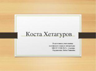 Коста Хетагуров Подготовила учительница осетинского языка и литературы МКОУ С
