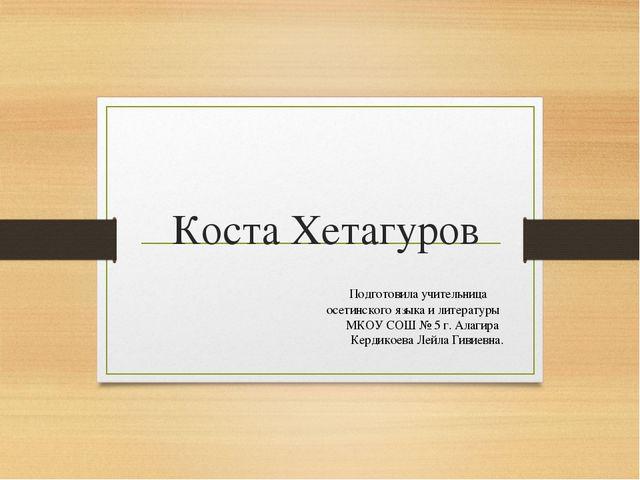 Коста Хетагуров Подготовила учительница осетинского языка и литературы МКОУ С...