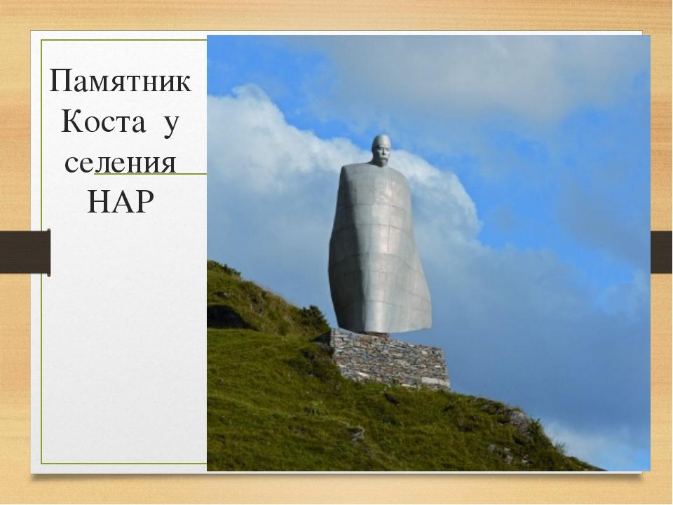 Памятник Коста у селения НАР