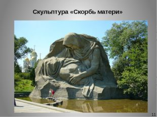 Скульптура «Скорбь матери» 11