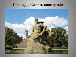 Площадь «Стоять насмерть!» 13