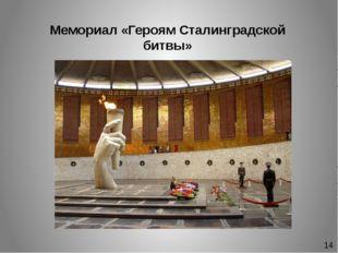 Мемориал «Героям Сталинградской битвы» 14
