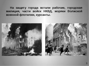 На защиту города встали рабочие, городская милиция, части войск НКВД, моряки
