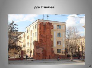 Дом Павлова 21